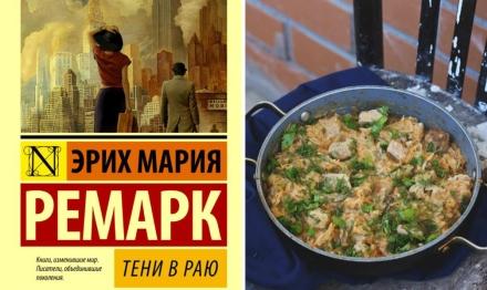 Гуляш по-сегедски рецепт Ремарк Тени в раю