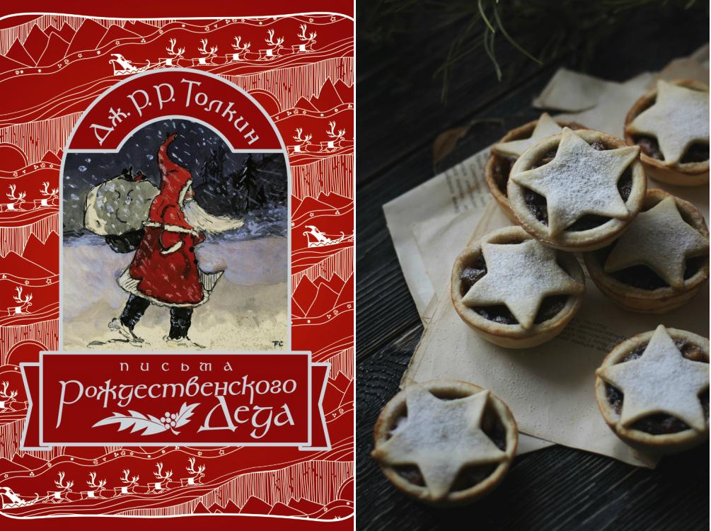 Mince pies минс пайс Толкиен Письма Рождественского деда