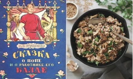 Сказка о попе и о работнике его балде Пушкин полба с грибами рецепт