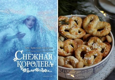 Снежная королева, Андерсен, крендельки, печенье, Sukkerkringler, Pebernødder