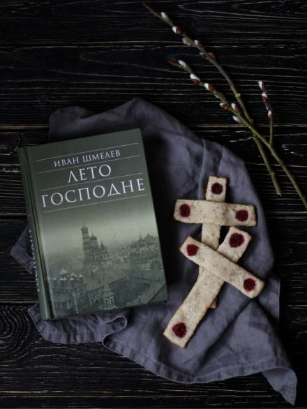 Иван Шмелев Лето Господне печенье кресты рецепт Крестопоклонная