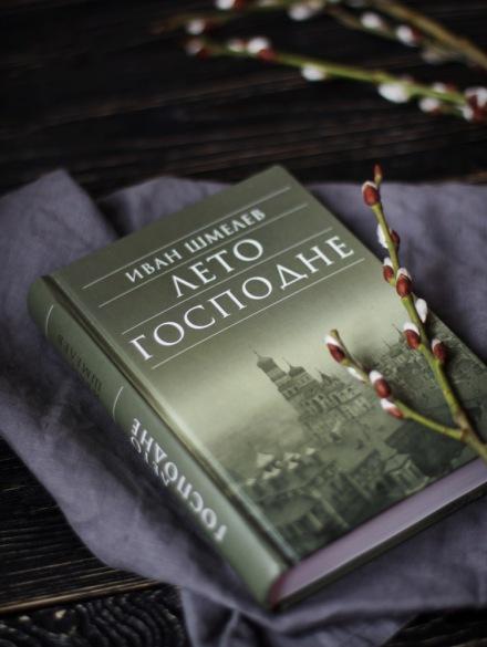 Иван Шмелев Лето Господне Крестопоклонная
